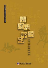 台灣活版印刷術產業文物館藏圖錄