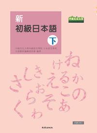 新初級日本語 [有聲書]. 下