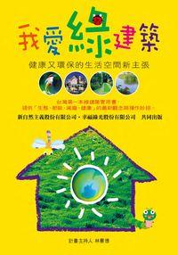 我愛綠建築:健康又環保的生活空間新主張