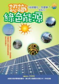 認識綠色能源:「地球暖化, 怎麼辦?」系列之二