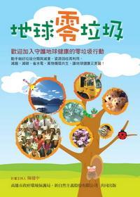 地球零垃圾:歡迎加入守護地球健康的零垃圾行動