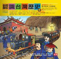 認識臺灣歷史. 6, 清朝時代. 下, 戰爭陰影下的建設