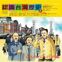 認識臺灣歷史. 8, 日本時代. 下, 覺醒的年代