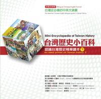 台灣歷史小百科:認識台灣歷史精華讀本:An ideal primer on Taiwan history II. 下
