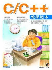 C/C++教學範本