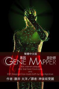Gene Mapper基因設計師