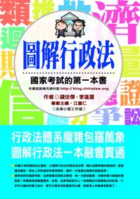 圖解行政法:國家考試的第一本書
