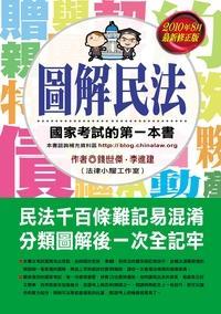 圖解民法:國家考試的第一本書