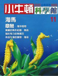 小牛頓科學館[有聲書]:分冊百科. 11, 海馬/章魚
