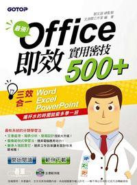 最強!Office即效實用密技500+ (Word+Excel+PowerPoint三效合一)