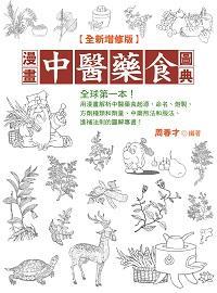 漫畫中醫藥食圖典
