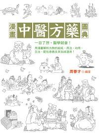 漫畫中醫方藥圖典