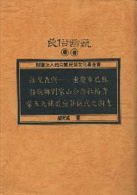 接龍喪戲:重慶市巴縣接龍鄉劉家山合作社楊貴馨五天佛教喪葬儀式之調查