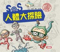 SOS人體大探險