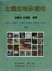 土壤生物多樣性