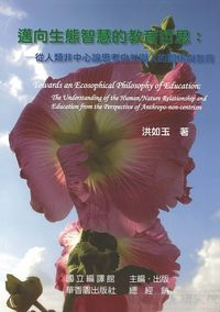邁向生態智慧的教育哲思:從人類非中心論思考自然與人的關係與教育
