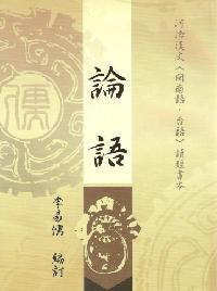 論語 [有聲書]:河洛漢文(閩南語、台語)讀經書本
