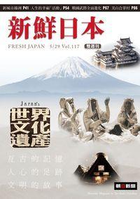 新鮮日本 [中日文版] 2013/05/29 [第117期] [有聲書]:世界文化遺產
