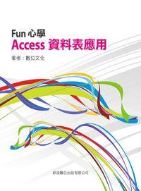 Fun心學 Access資料表應用