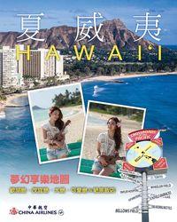 AZ TRAVEL旅遊生活 夏威夷別冊:夢幻享樂地圖 歐胡島、茂宜島、大島、可愛島&絕景飯店