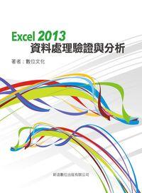Excel 2013資料處理驗證與分析