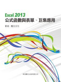 Excel 2013公式函數與表單、巨集應用