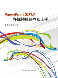 PowerPoint 2013多媒體簡報立即上手