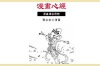 漫畫心經:漫畫禪宗思想