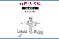 北傳法句經:漫畫佛家思想