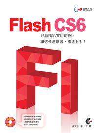 達標!Flash CS6