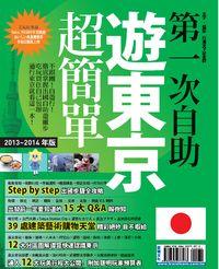 第一次自助遊東京超簡單. '13-'14版
