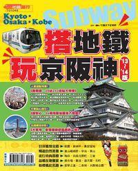 搭地鐵.玩京阪神. '13-'14版