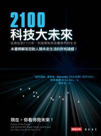 2100科技大未來:從現在到2100年, 科技將如何改變我們的生活