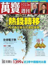 萬寶週刊 2013/06/10 [第1023期]:熱錢轉移 內外資大換手的選股策略
