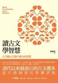 讀古文, 學智慧:古文觀止名篇中蘊含的智慧