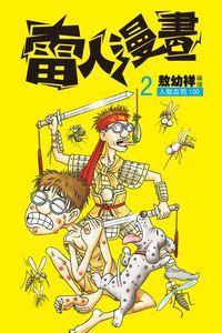 雷人漫畫. 2, 人蚊血戰100