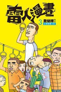 雷人漫畫. 3, 公車糗事100
