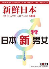 新鮮日本 [中日文版] 2013/06/12 [第118期] [有聲書]:日本新男女
