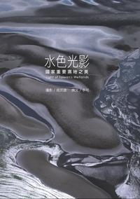 水色光影:國家重要濕地之美