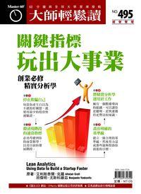 大師輕鬆讀 2013/06/26 [第495期]:關鍵指標玩出大事業
