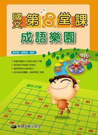 國文第8堂課:成語樂園