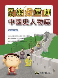 歷史第8堂課:中國史人物誌