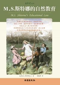 M.S.斯特娜的自然教育