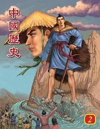 中國歷史. 2