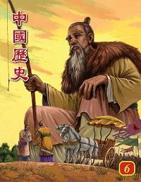 中國歷史. 6