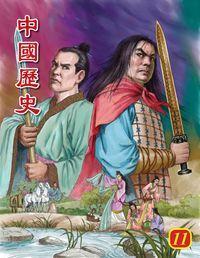 中國歷史. 11