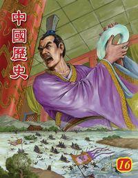中國歷史. 16