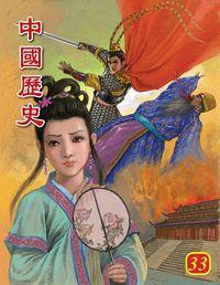 中國歷史. 33