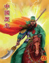 中國歷史. 41