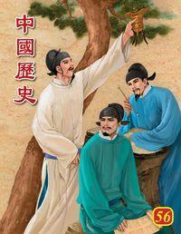 中國歷史. 56